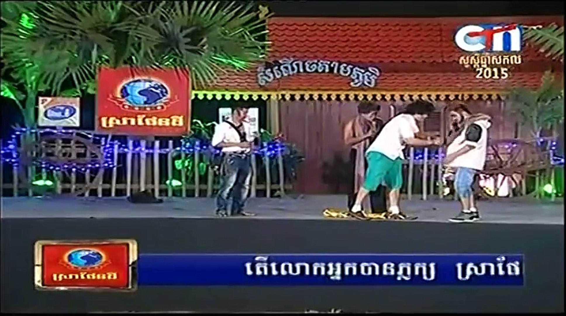 Khmer Comedy, Pekmi Comedy, CTN Comedy, Kom Klach, 26 December 2014,Khmer Comedy