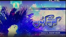 Kis Sey Kahoon Episode 8 on Ptv in High Quality 25th January 2015