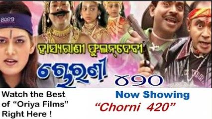 Oriya Full Movies | Chorani 420 | Action Packed Film