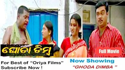 Oriya Comedy Full Movies | Ghoda Dimba | Sulu