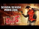 Temper Devudaa Song trailer - Jr NTR , Kajal Aggarwal , Puri Jagannadh
