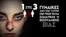 Βία κατά των Γυναικών: Ένα Πρόβλημα, Πολλές Όψεις.