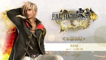 Final Fantasy Type-0 HD - Nine Video