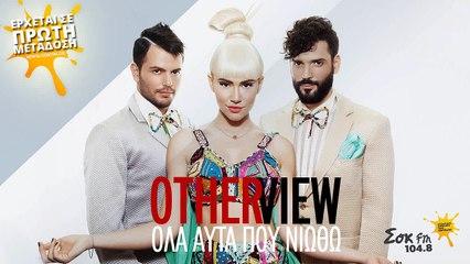 Sok FM 104.8 - OTHERVIEW - ΟΛΑ ΑΥΤΑ ΠΟΥ ΝΙΩΘΩ (Teaser)