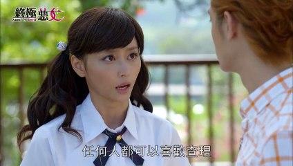 終極惡女 第21集(上) Angel N Devil Ep21-1
