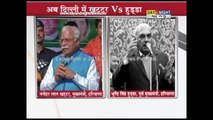 Delhi Elections 2015: Haryana CM Manohar Lal Khattar vs Bhupinder Singh Hooda