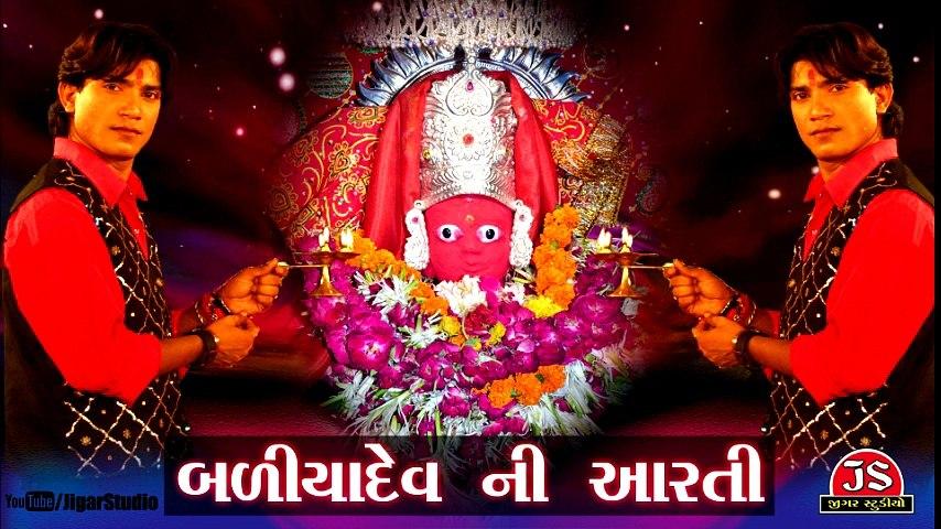 Baliyadev Ni Aarti - Vikram Thakor