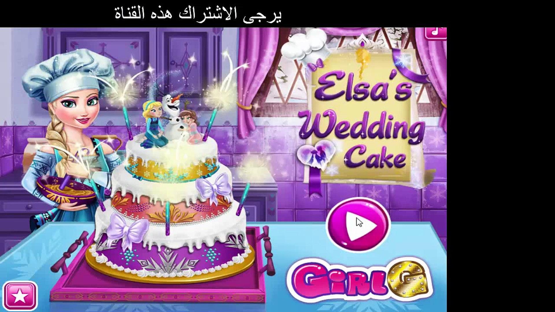 ألعاب المجمدة - الزفاف لعبة كعكة الطبخ إلسا