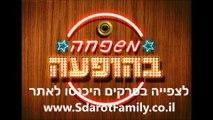 משפחה בהופעה - עונה 1 פרק 3