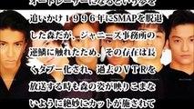 SMAPのタブー話 6人目のメンバーの存在【裏芸能ニュース】