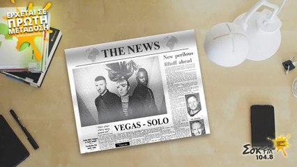 Sok FM 104.8 - VEGAS - SOLO (Teaser)