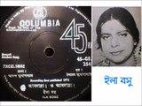 Abdalla o Abdalla Ila Basu Lyric Ananda Mukhopadhyay Music Sailen Mukhopadhyay.