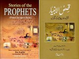Qasasul Anbiyaa: The Stories of the Prophets In Urdu (Ep 1 Part 1/2)