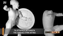 Οι αριστοκράτες αρχαιοκάπηλοι που έκλεψαν τα αρχαία μνημεία ~  Από την Ακρόπολη στην Αφαία