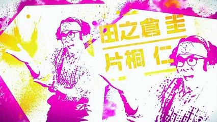 玉川區役所 第11集 Tamagawa Kuyakusho OF THE DEAD Ep11