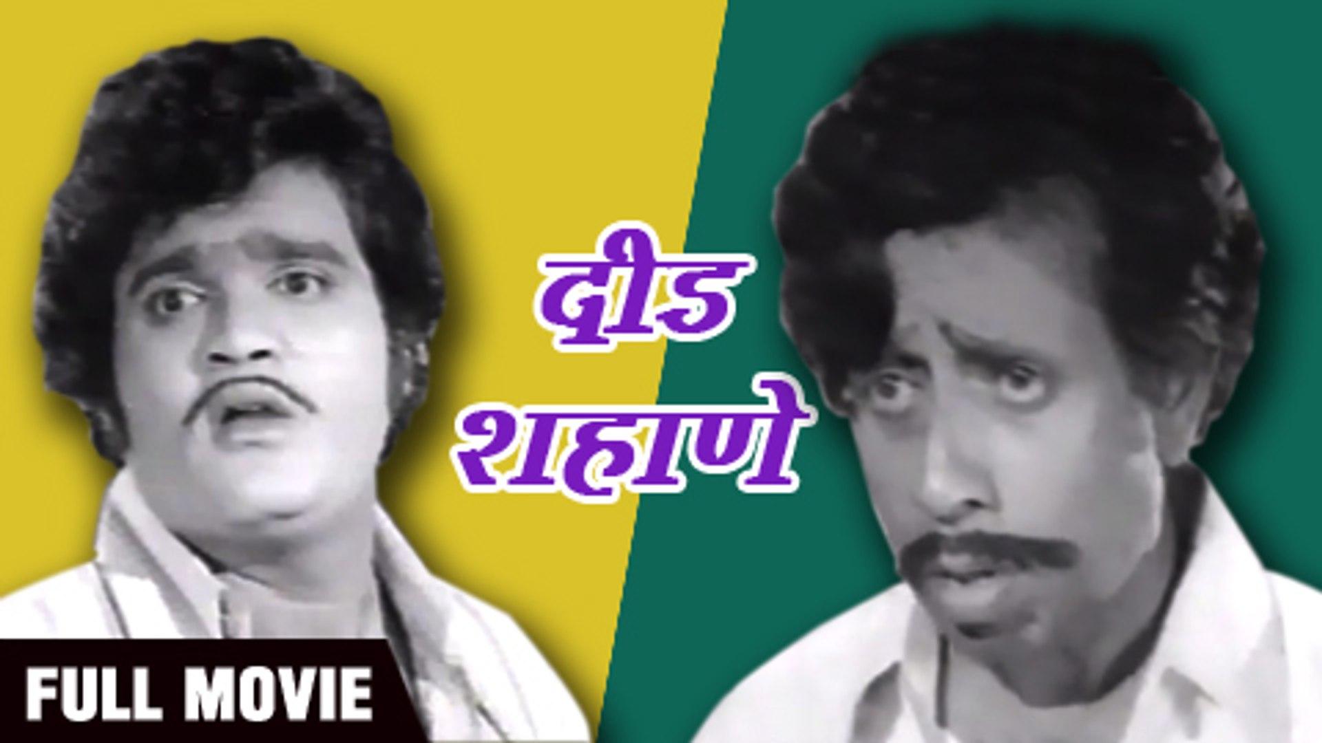 Deed Shahane - Full Movie - Ashok Saraf, Nilu Phule, Raja Gosavi - Comedy  Marathi Movie