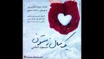 Masoud Emami - Yek Sal Zemestoon - YouTube