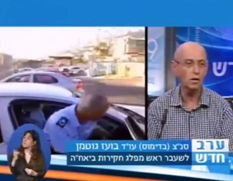 Israeli Police The 7th General in Sex Scandal  ניצב חגי דותן