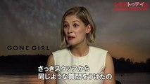 『ゴーン・ガール』 ロザムンド・パイク インタビュー【第87回アカデミー賞 インタビュー】