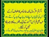 Syed Abdur Rahman Qadri(man ki shan jinnanh ghran vich man)mob;03002990539-03343384950