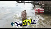 용감한가족 4회 HDTV FULL 4화 설현 박명수 용감한가족 4화