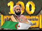 العظماء المائة 5_ عملاق الجزائر الأمير عبد القادر الجزائري... جهاد الترباني