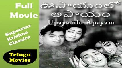 Upayamlo Apayam   1967   Krishna   Full Length Telugu Classic Movies Online