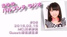 FM FUKUOKA「さやや パルプンテ ラジオ」#06 2015.02.15 川本紗矢・田名部生来