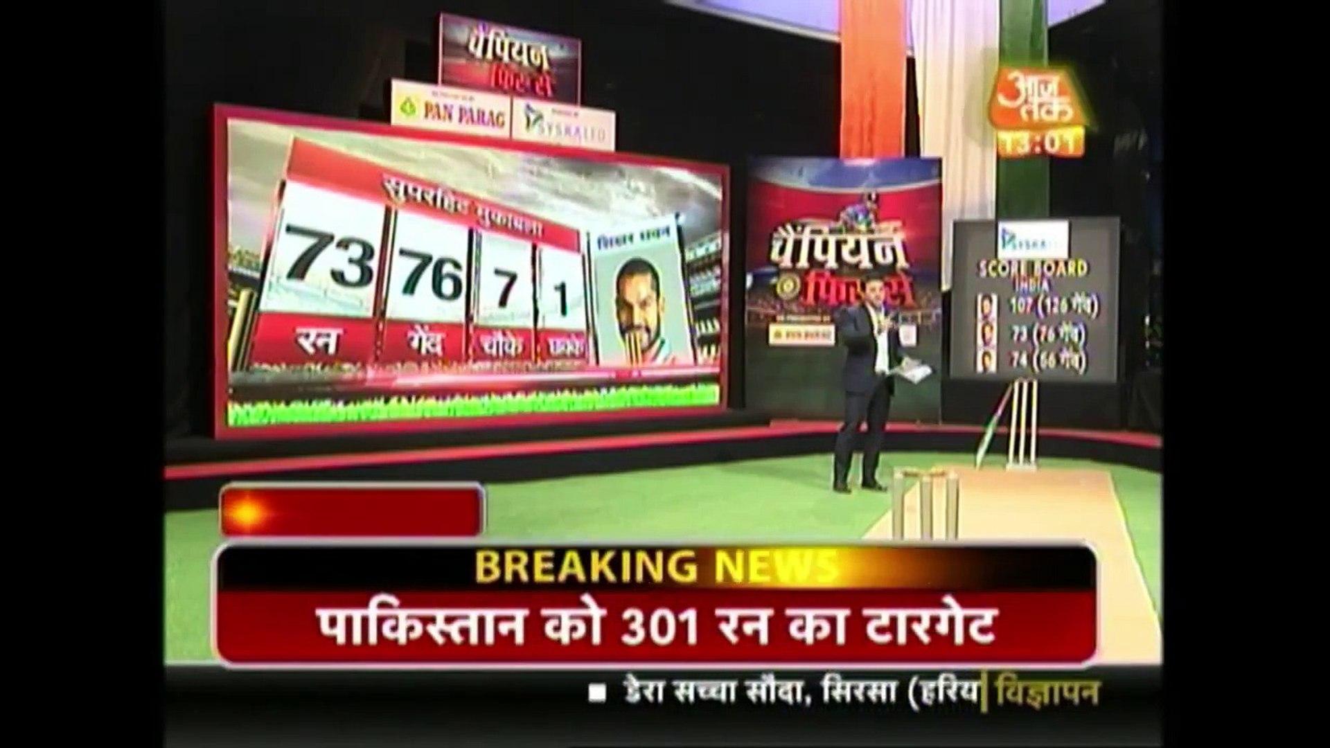 Pakistan Vs India Cricket News