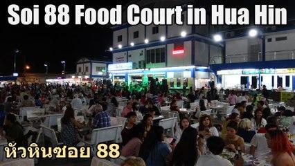 Soi 88 Food Court in Hua Hin