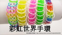 Rainbow Loom 彩虹世界手環 Rainbow World Bracelet - 彩虹編織器中文教學 Rainbow Loom Chinese Tutorial