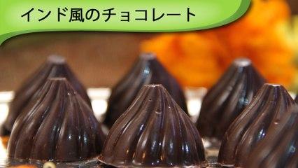 #Valentine's Day Special インド風のチョコレート Indian Chocolate Modak