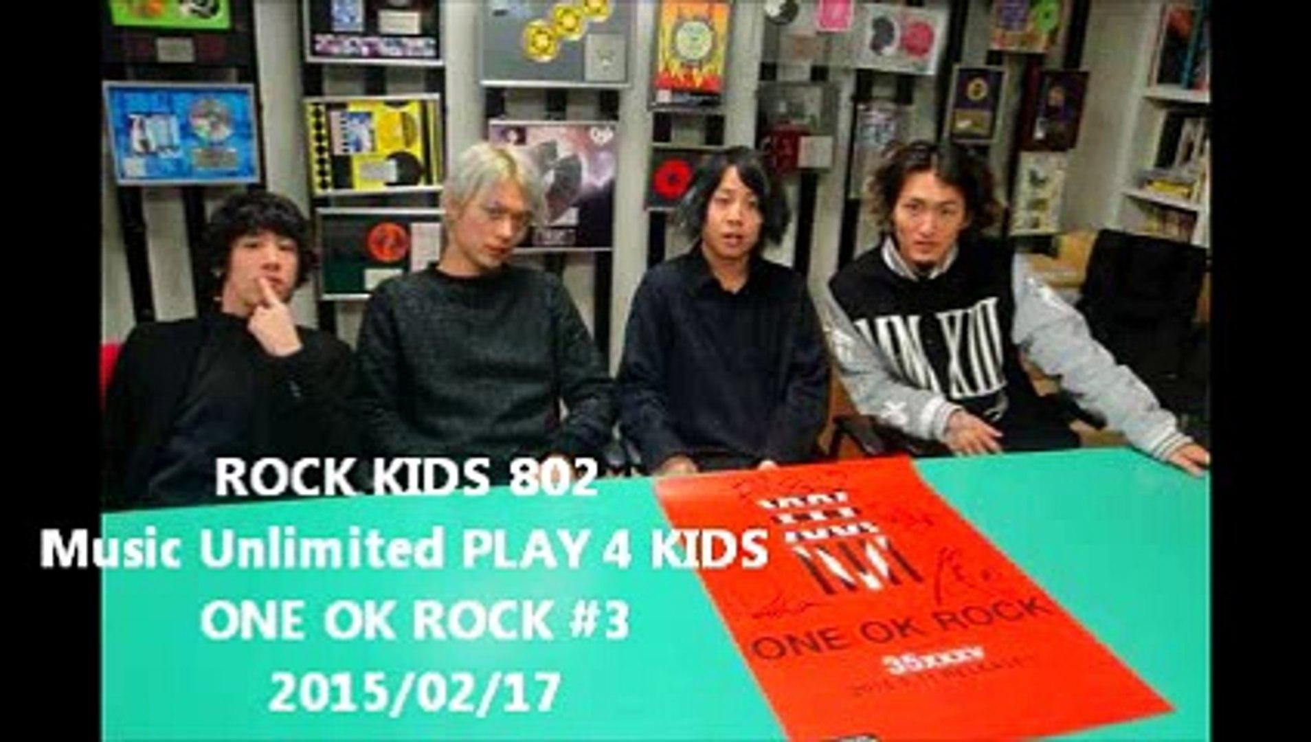 ROCK KIDS 802  PLAY 4 KIDS  ONE OK ROCK #3 2015/02/17