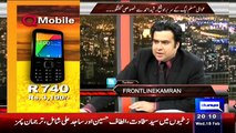 On The Front (Senate Elections To Be On Selection- Rasheed Predicts)– 18th February 2015