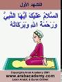 Islam Coran Facile la priere en image  une video de ELwahrania  coran  islam  priere  musulman  imam