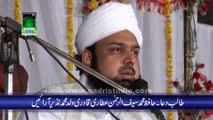 New Khitab Sayed Abu Bakar Shah Hashmi Part1 mehfil naat Noor ki Barsat 2015 Bhalwal Sargodha