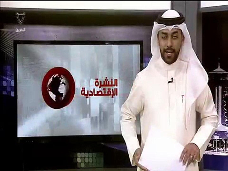البحرين :نشرة الثالثة الاقتصادية 06-3-2015