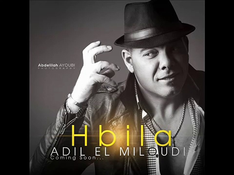 Adil El Miloudi - 2015 - Hbila - عادل الميلودي - 2015 - هبيلة