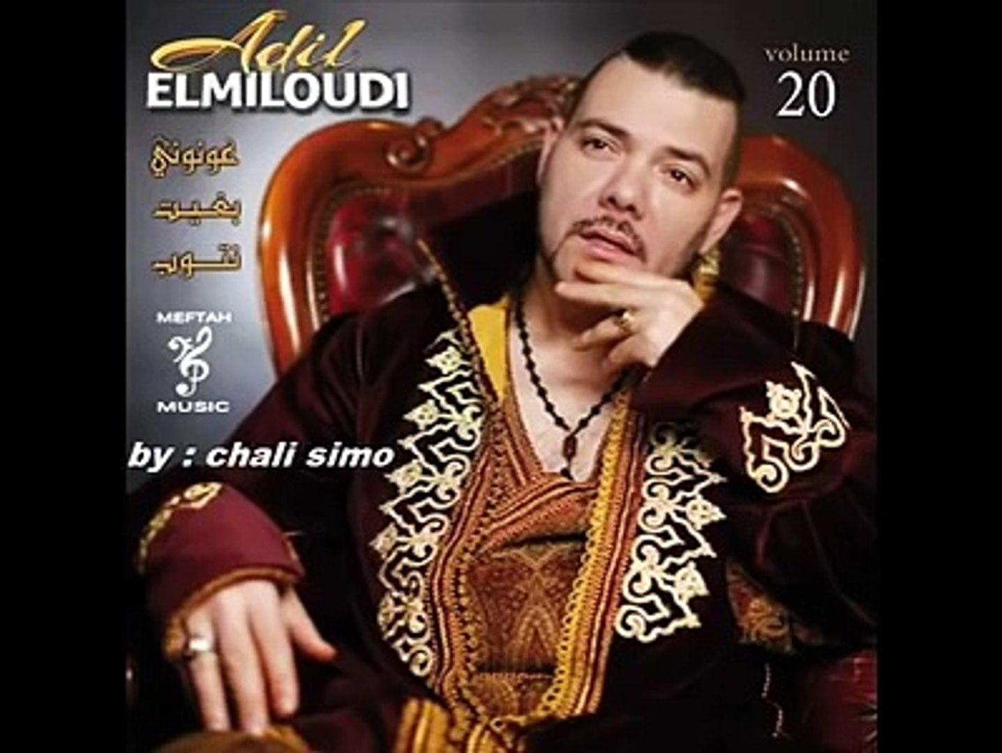 Adil El Miloudi - El Ghorba - 2015 - جديد عادل الميلودي - الغربة
