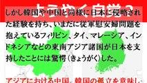 【韓国】 アジアで中国と韓国が孤立してるという事をようやく自覚した韓国メディア~東南アジア諸国の日本支持に驚愕