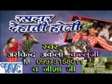 रसदार देहाती होली - Rasdar Dehati Holi - Bhojpuri Hot Holi Songs 2015 HD