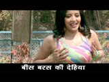 HD बीस बरस - सेक्सी मोनालिसा - Hot Monalisa Song - Bees Baras - Bhojpuri Hot Song 2014
