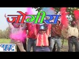 जोगीरा  - Jogira - Chhotu Chhaliya - Bhojpuri Hot Holi Songs 2015 HD