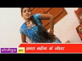 HD हमरा लहंगा के भीतर - Hamra Lahanga Ke Bhitar -Bluetooth Dukhata - Bhojpuri hot Songs 2014