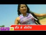 HD जीन्स के भीतरिया मे - Jeans Ke Bhitriya --Bluetooth Dukhata - Bhojpuri Hot Songs 2014
