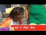 HD माल ए ठोकल हा - Mal E Thokal Ha - Bluetooth Dukhata - Bhojpuri Hot Songs