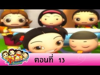 4 Angies สี่สาวแสนชน ภาคที่ 1 ตอนที่ 13 เคล็ดลับความงาม On Air 22 ก.ค. 57