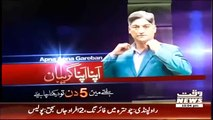 Apna Apna Gareban - 24 February 2015 Waqt News