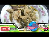 ครัวคุณต๋อย 3 ต.ค. 57 (1/2) ขนมจีนแกงเขียวหวานไก่ ร้านขนมจีนป้าแอ๋ว วัดหลวงพ่ออี๋ จ.ชลบุรี