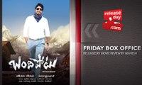 Bandipotu - Friday Box Office Video Review by Mahesh Koneru